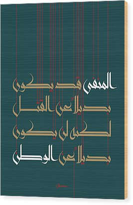 Manfa Watan_exile Homeland Wood Print