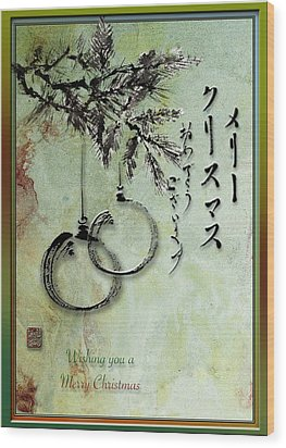 Wood Print featuring the painting Merry Christmas Japanese Calligraphy Greeting Card by Peter v Quenter