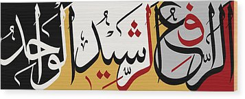 Names Of Allah Wood Print by Catf