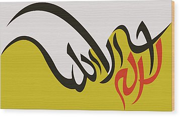 New Calligraphy 17c Wood Print by Corporate Art Task Force