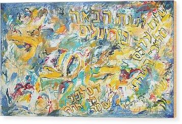 Wood Print featuring the painting Next Year In Jerusalem by Esther Newman-Cohen