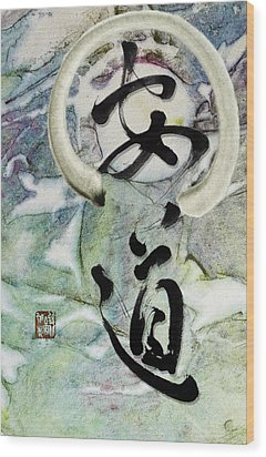 Peaceful Path With Enso Wood Print