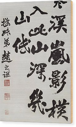 Popular Song Calligraphed On Canvas Wood Print by Everett