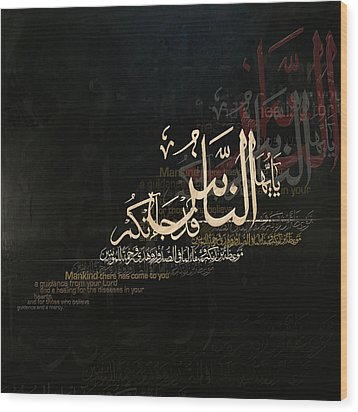 Quranic Ayaat Wood Print by Corporate Art Task Force