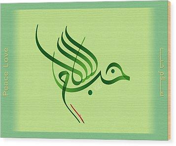 Salam Houb-love Peace Wood Print