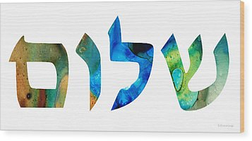 Shalom 15 - Jewish Hebrew Peace Letters Wood Print by Sharon Cummings