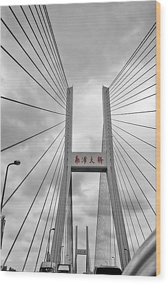 Shanghai Bridge Wood Print by Matthew Bamberg