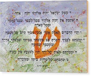 Shma Yisrael Wood Print