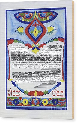 The Mazal Tov Ketubah Wood Print by Esther Newman-Cohen
