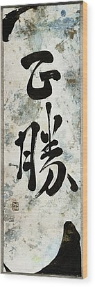 True Victory Is Victory Over Oneself  Wood Print
