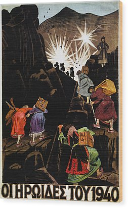 Wwii: Greek Poster, 1940 Wood Print by Granger