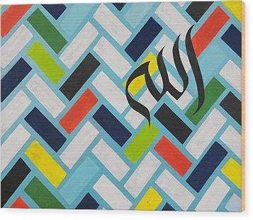 Allah Wood Print by Salwa  Najm