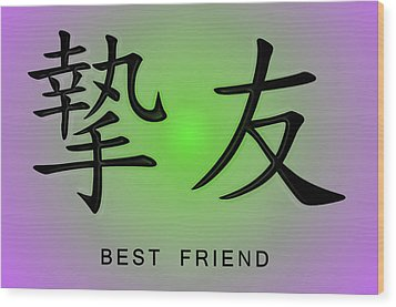 Best Friend Wood Print