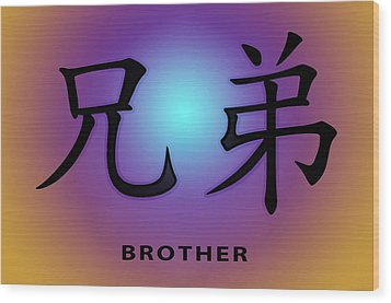 Brother Wood Print