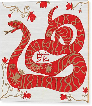 Chinese Zodiac Snake Wood Print by Barbara Giordano