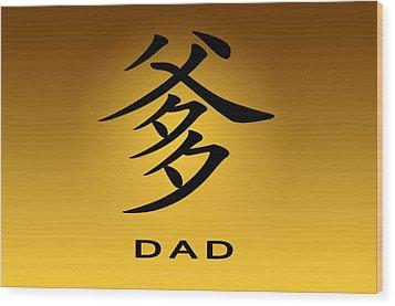 Dad Wood Print