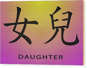 Daughter Wood Print