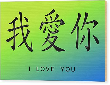 I Love You Wood Print