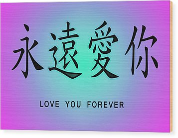 Love You Forever Wood Print
