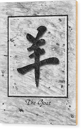 The Goat  Wood Print by Mauro Celotti