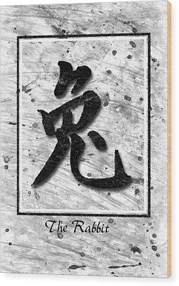 The Rabbit  Wood Print by Mauro Celotti