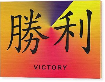 Victory Wood Print