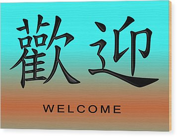 Welcome Wood Print