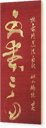Zen People Wood Print