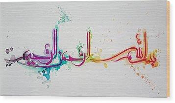 Bismillahir Rahmanir Raheem Calligraphy Wood Print by Salwa  Najm