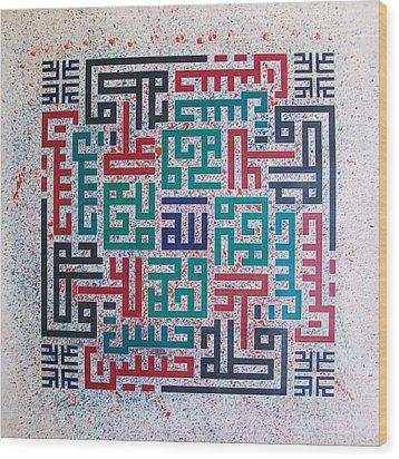 Islamic Arts Calligraphy Wood Print by Jamal Muhsin