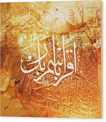 Islamic Calligraphy Wood Print