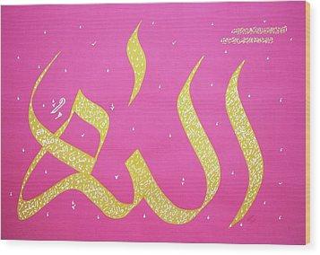 Allah - Ayatul Kursi Wood Print by Faraz Khan