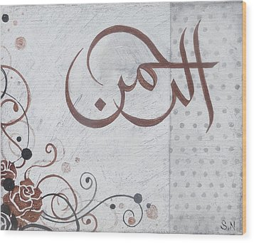 Ar-rahman Wood Print by Salwa  Najm