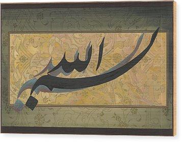 Bismil Laah Wood Print by Seema Sayyidah