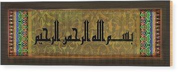 Bismillah-3 Wood Print by Seema Sayyidah