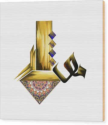 Wood Print featuring the painting Calligraphy 105 2 by Mawra Tahreem