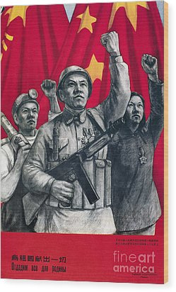 China: Communist Poster Wood Print by Granger