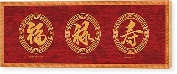 Chinese Calligraphy Good Fortune Prosperity And Longevity Red Ba Wood Print by Jit Lim