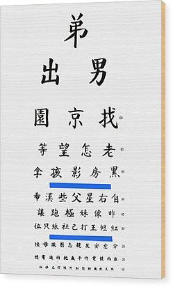 Chinese Eye Chart Wood Print