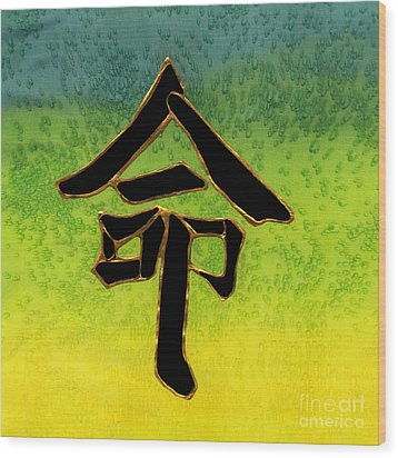 Destiny Kanji Wood Print by Victoria Page