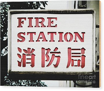 Fire Station Sign Wood Print by Ethna Gillespie