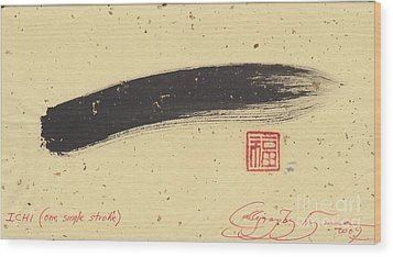 Ichi - One Stroke Wood Print