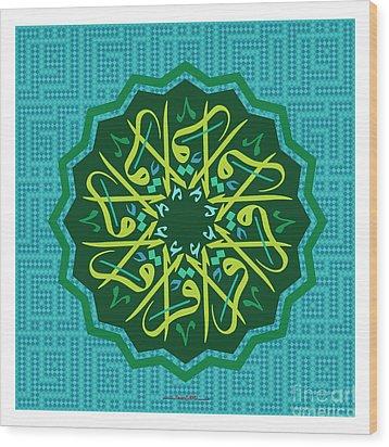 Iqra Star-3 Wood Print