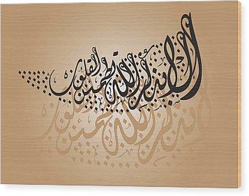 Jili-diwani1 Wood Print by Ali ArtDesign