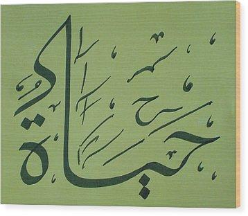 Life - Green Wood Print by Faraz Khan