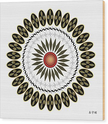 Mandala No. 31 Wood Print by Alan Bennington
