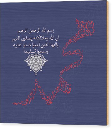 Wood Print featuring the painting Muhammad 1 612 3 by Mawra Tahreem