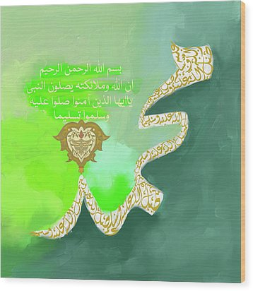 Wood Print featuring the painting Muhammad II 613 3 by Mawra Tahreem