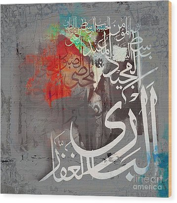 Names Of Allah  Wood Print