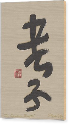 Non-agressive Strength Lao Tzu Wood Print